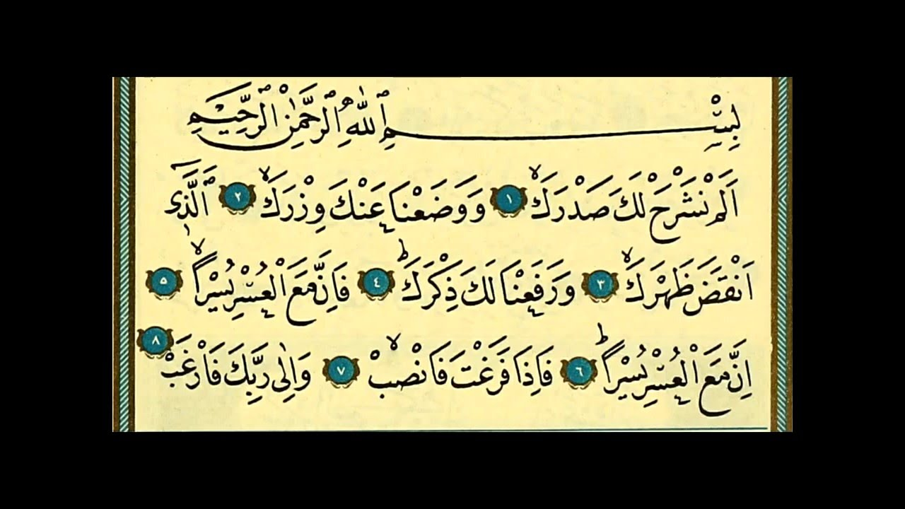 Fatemi Dawat | Qur'an Majeed