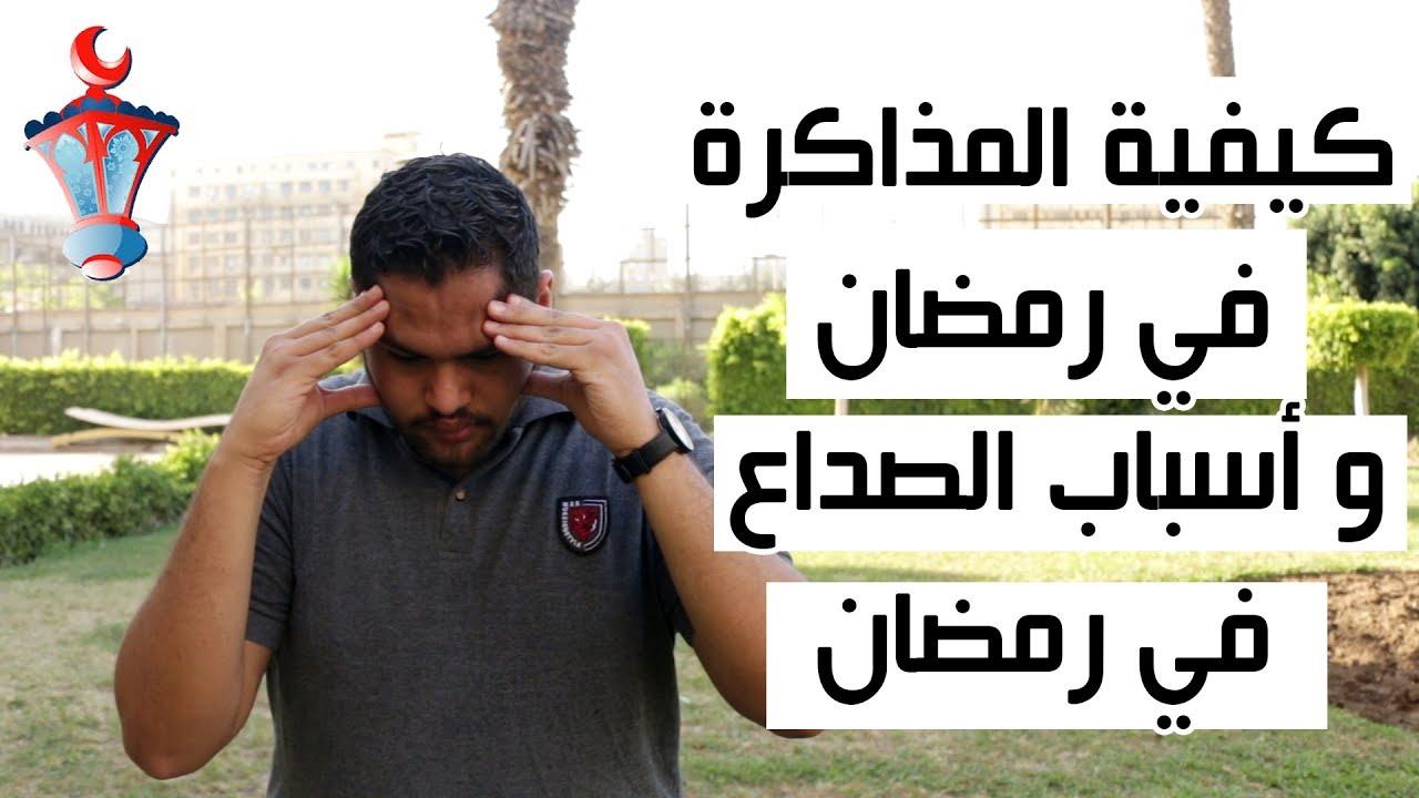 ما هو سبب الصداع في نهار رمضان ؟ | كيفية المذاكرة للثانوية العامة في رمضان