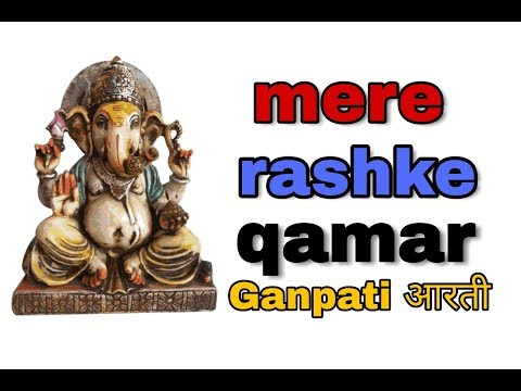 Mere Rashke Qamar Ganesh Ji New Version Par New Song