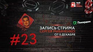 Gipsy на Pokerdom #23 - Кипр, музыка, Freeroll
