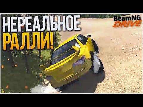 НЕРЕАЛЬНОЕ РАЛЛИ! КТО ДОБЕРЁТСЯ ДО ФИНИША?! (BEAM NG DRIVE)