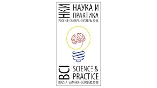 Mikhail Lebedev at The 4rd International conference BCI: Science and Practice (English version)