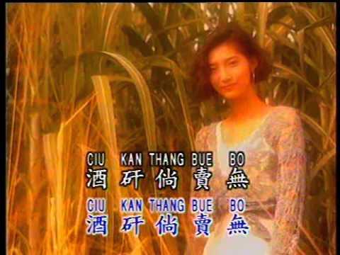 酒矸倘卖无 Ciu Khan Tang Bue Bo (優必勝 U-Best Production)