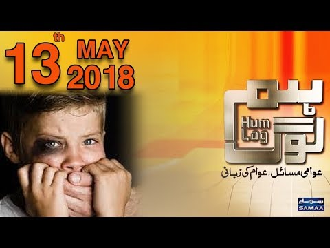 Hum Log | SAMAA TV | 13 May 2018