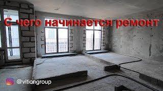 С чего начинается ремонт квартиры в новостройке. Этапы ремонта квартиры