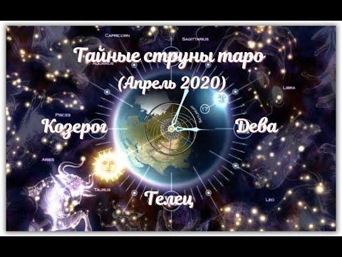 ТАРО-ГОРОСКОП КОЗЕРОГ, ТЕЛЕЦ, ДЕВА НА АПРЕЛЬ 2020. Тайные струны Таро. Тамара Лазарева.