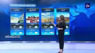 النشرة الجوية الأردنية من رؤيا 26-11-2018