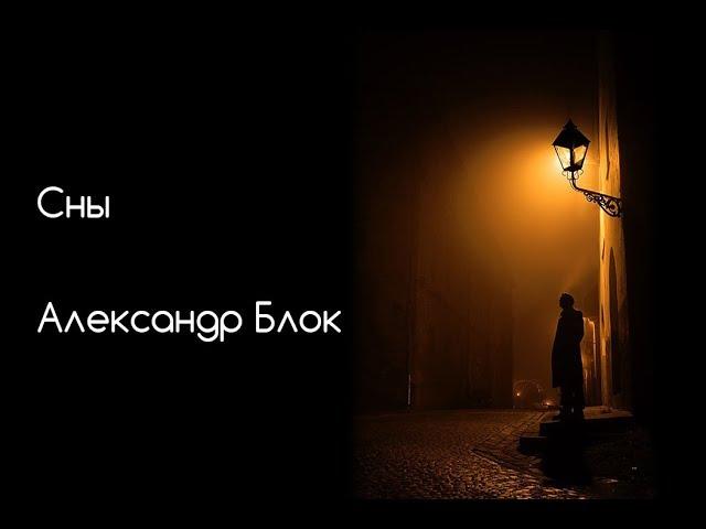 Изображение предпросмотра прочтения – ЕвгенияКоротких читает произведение «Сны» А.А.Блока