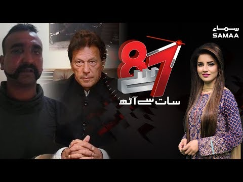 Pakistan Kal Indian Pilot Abhinandan ko Reha Karega | 7 Se 8 | Kiran Naz | 28 Feb 2019