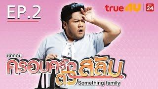ครอบครัวตัวสลับ [Full Episode 02 - Official by True4U]