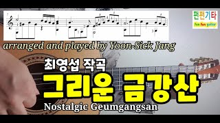 [The best of Korean songs] Nos…