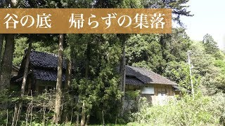 【廃村】谷底の秘境 外林町
