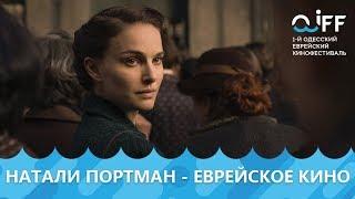 Что за Кино? №5 - Еврейское кино - Odessa Jewish Film Festival (обзор фильмов 2017)