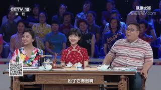 [健康之路]小茶叶 大学问(四) 如何挑选乌龙茶| CCTV科教