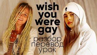 Перевод и разбор Billie Eilish   Wish You Were Gay. Английский по песням.