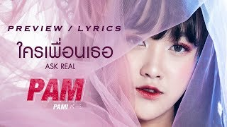 Preview/Lyrics - ใครเพื่อนเธอ (Ask Real) | Pam