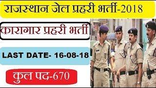 Rajasthan Jail Prahari Vacancy 2018    राजस्थान जेल प्रहरी भर्ती 2018