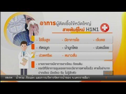 """TNN LIFE NEWS : โรคภัยใกล้ตัว """"ไข้หวัดใหญ่ สายพันธุ์ใหม่ H1N1"""" โรคมากับฝน ระวังแต่อย่าตื่นตระหนก"""