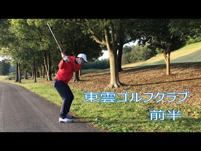 【東雲ゴルフクラブ】前半OUTコース