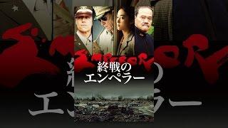 終戦のエンペラー (字幕版) thumbnail