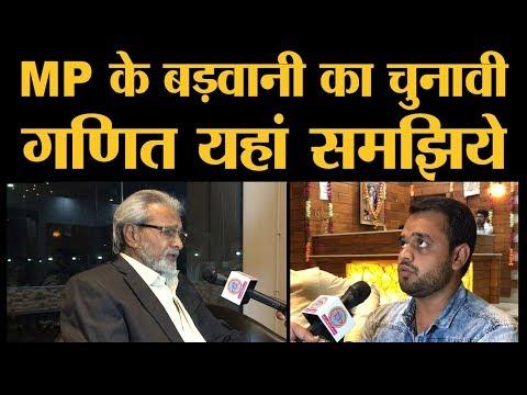 MP election 2018 बड़वानी जिले में BJP Congress में कौन आगे | The Lallantop