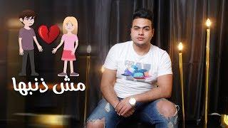 مش ذنبها - عبدالله البوب 2020 | Abdullah Elpop