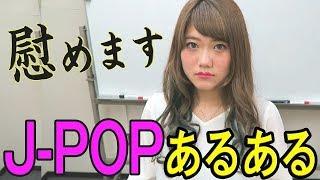 【J POPあるある】Jポップあるあるで慰めて あ!げ!る!