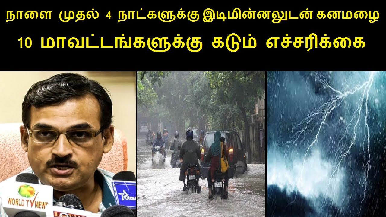 நாளை முதல் 4 நாட்களுக்கு இடிமின்னலுடன் கனமழை 10 மாவட்டங்களுக்கு கடும் எச்சரிக்கை | TN Weather Update