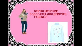FABERLIC. Обзор.Зауженные брюки женские с замерами, водолазка  для девочек.