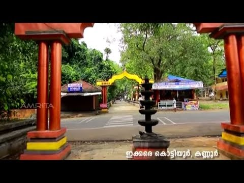 Kottiyoor Temple | Udayamritham 27th June 17 | Amrita TV