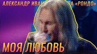 """Александр Иванов - """"Моя любовь"""""""