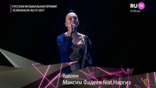 НАРГИЗ  FEAT МАКСИМ ФАДЕЕВ  – ВДВОЁМ. Премия RU.TV 2017 г.