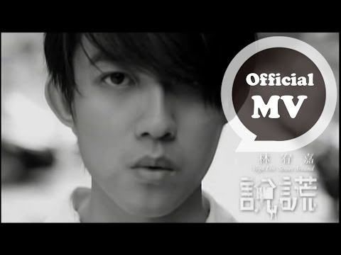 林宥嘉 Yoga Lin 說謊 Fairy Tale  MV