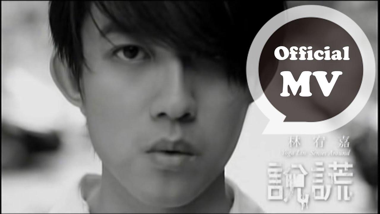林宥嘉 Yoga Lin [說謊 Fairy Tale] Official MV - YouTube