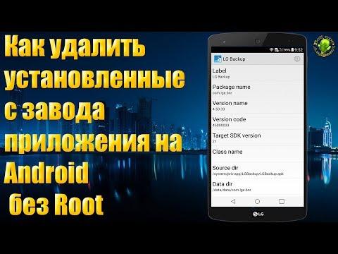 Как удалить установленные с завода приложения на Android  без Root