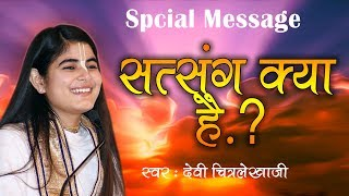 Special Message - सत्संग क्या है.? !! Satsang Kya Hai !! Satsang Ka Mehtv #Devi Chitralekhaji