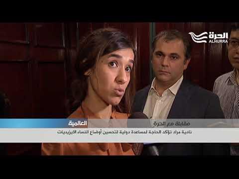 ناديا مراد تؤكد للحرة الحاجة لمساعدة دولية لتحسين أوضاع النساء الأيزيديات  - 22:53-2018 / 10 / 8