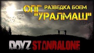 """🔴 DayZ Standalone - ОПГ """"УРАЛМАШ"""" ✌ СТРИМ РАЗВЕДКА БОЕМ"""