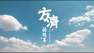 Publication Date: 2021-05-18 | Video Title: [MV] 方濟的故事 - 馬鞍山聖若瑟小學