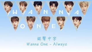 【認聲/中字】Wanna One (워너원) - Always (在這個位置/이 자리에) (Acoustic Ver.)