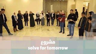 مشروع solve for tomorrow - نشاطات وفعاليات