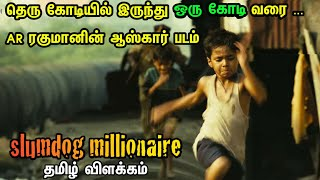 Slumdog Millionaire (2008) Movie Explained In tamil | Mr Hollywood | தமிழ் விளக்கம்