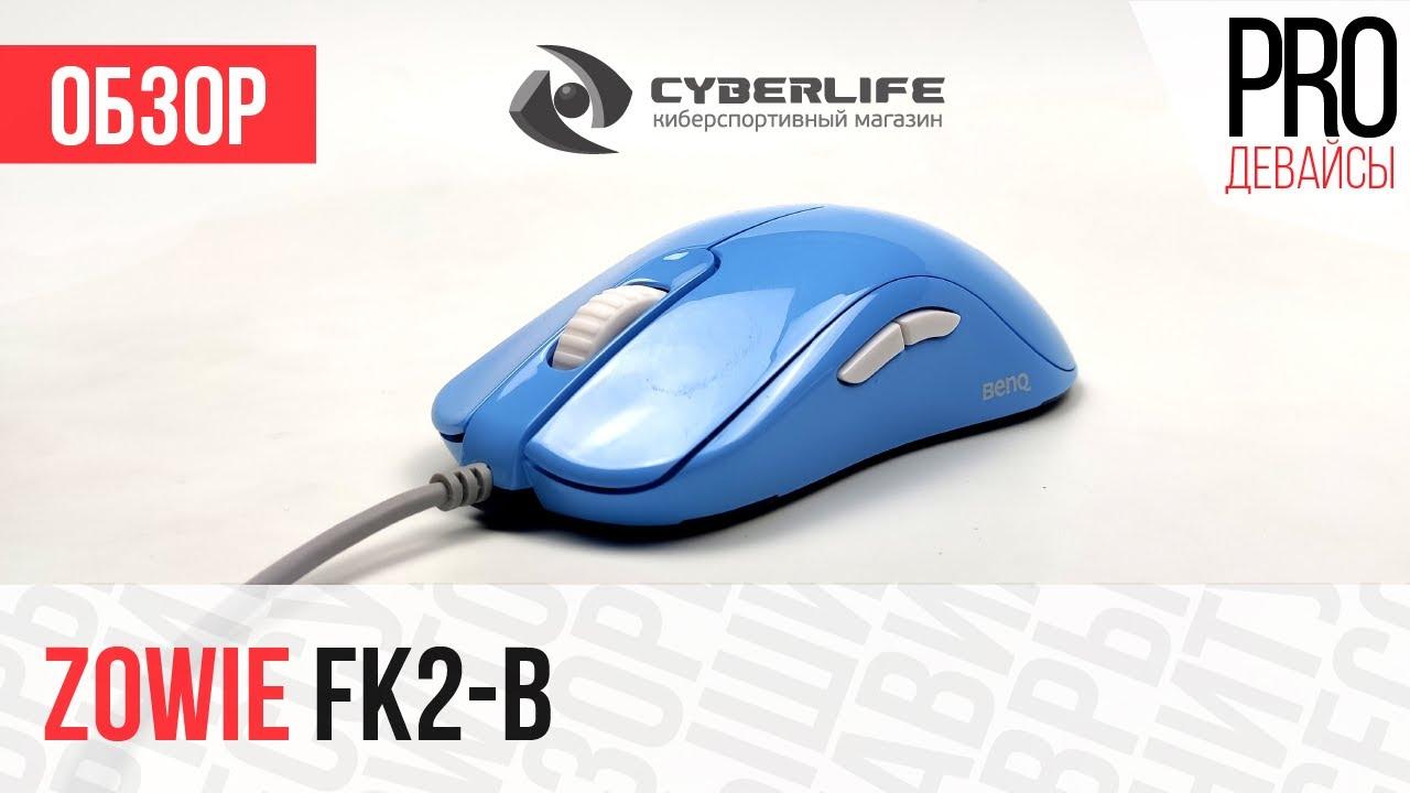 Обзор Zowie FK2-B. Неожиданно отличное обновление!