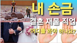 #239강 #내 손금에서 결혼 재물 직업은 어디를 봐야 하나요??