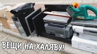 шПЕРМЮЛЬ в Германии  Забил машину находками ЗА ПОЛ ЧАСА! Зачем немцы выбрасывают вещи?