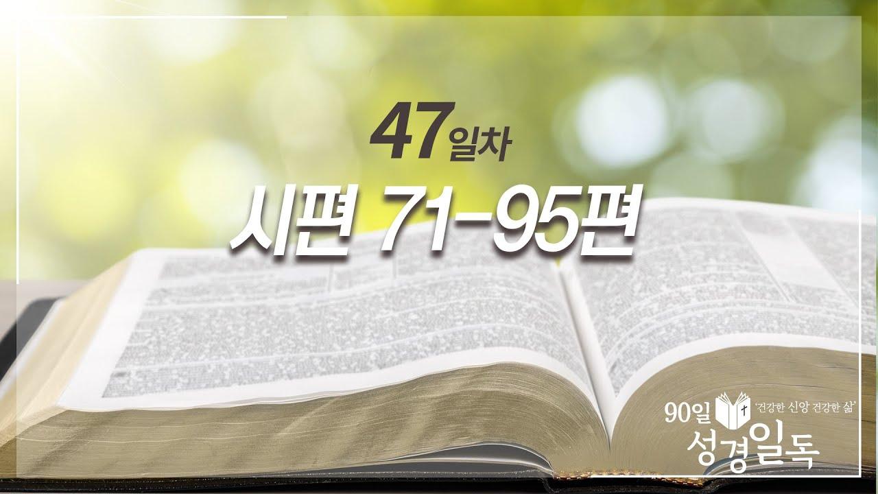 [빠르게 듣기] 47일차_시편 71-95편