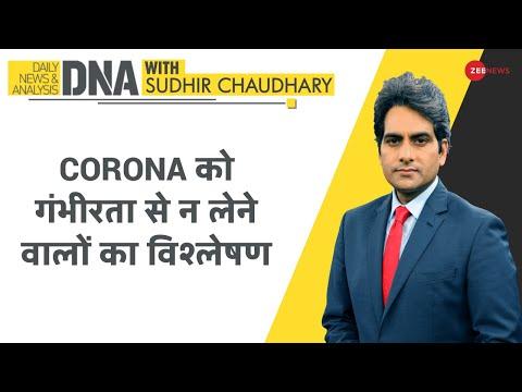 DNA: Corona को गंभीरता से न लेने वालों का विश्लेषण  | Sudhir Chaudhary Show | Coronavirus Outbreak