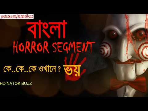 Amar Bondhu | Bangla Horror Segment | Bhoot Golpo 2018