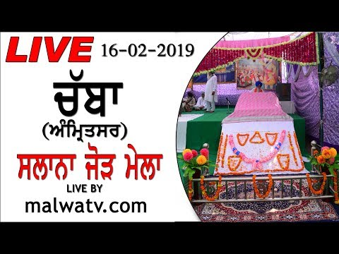 CHABBA (Amritsar) SALANA JOD MELA - [16-02-19] 🔴 Live Streamed Video