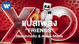 [แปลเพลง] Marshmello & Anne-Marie - FRIENDS Resimi